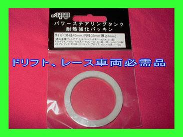 ◆◇◆パワーステアリング耐熱強化パッキン◆◇◆