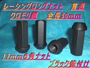 レ-シングロングナット 貫通タイプ 50mm