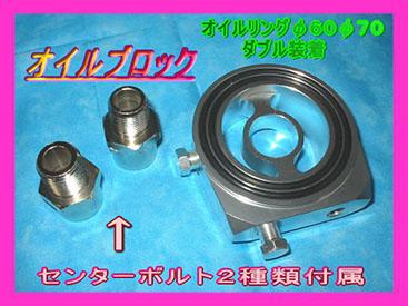 オートスタッフ製 油温油圧センサー用オイルブロック