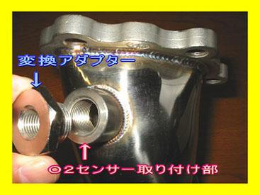 ☆★☆O2センサー変換アダプター☆★☆