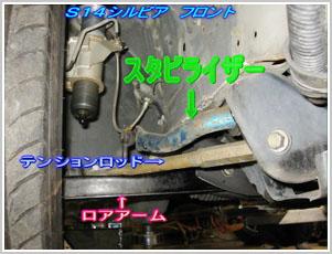 シルビア S14 フロントサスペンション部