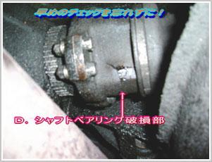 シルビア、180SX系ドライブシャフトの巻
